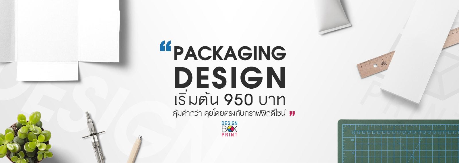 ออกแบบกล่องด่วน