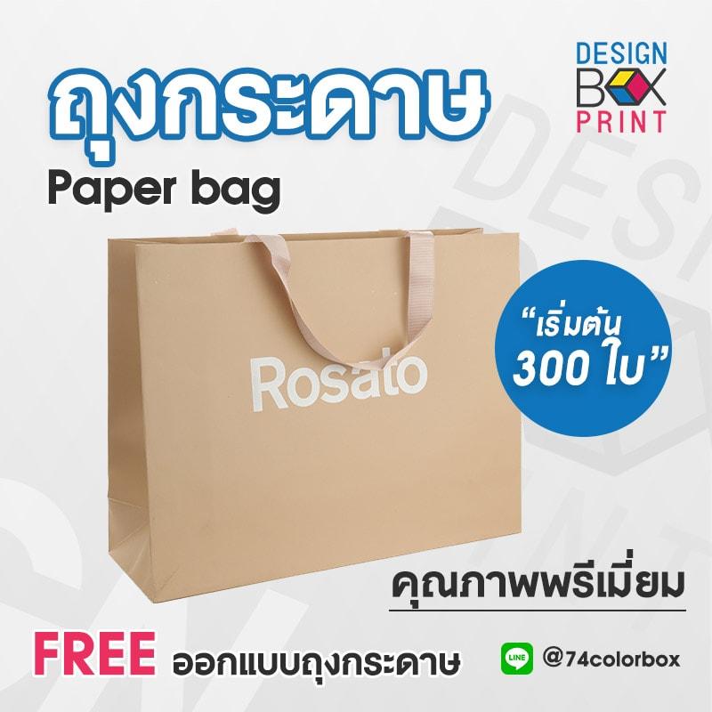 ผลิตถุงกระดาษใส่สินค้า 01