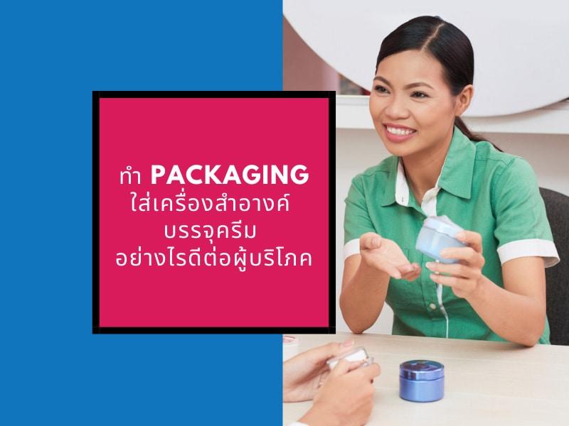 ทำ Packaging ใส่เครื่องสำอางค์ บรรจุครีม อย่างไรดีต่อผู้บริโภค