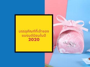 แนวโน้มบรรจุภัณฑ์ที่ต้องเลือกใช้ในปี 2020