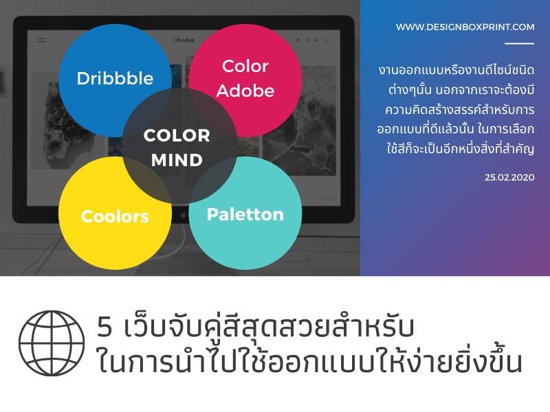 5 เว็บจับคู่สีสุดสวยสำหรับในการนำไปใช้ออกแบบให้ง่ายมากยิ่งขึ้น