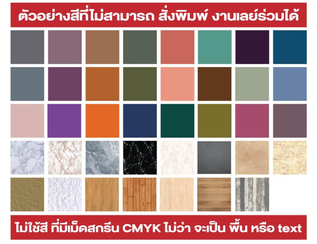 ตัวอย่างสีที่ไม่สามารถพิมพ์งานเลย์ร่วมได้