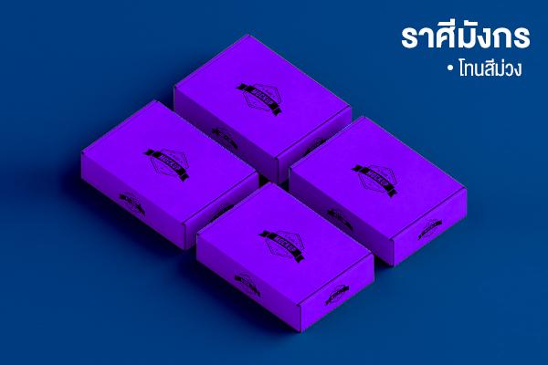 การออกแบบกล่องบรรจุภัณฑ์ตามความเชื่อ 1