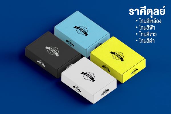 การออกแบบกล่องบรรจุภัณฑ์ตามความเชื่อ 10