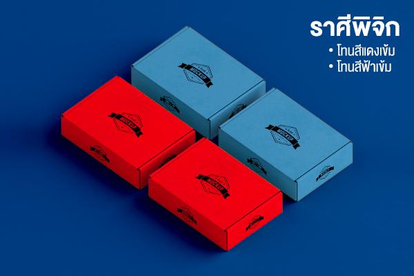 การออกแบบกล่องบรรจุภัณฑ์ตามความเชื่อ 11