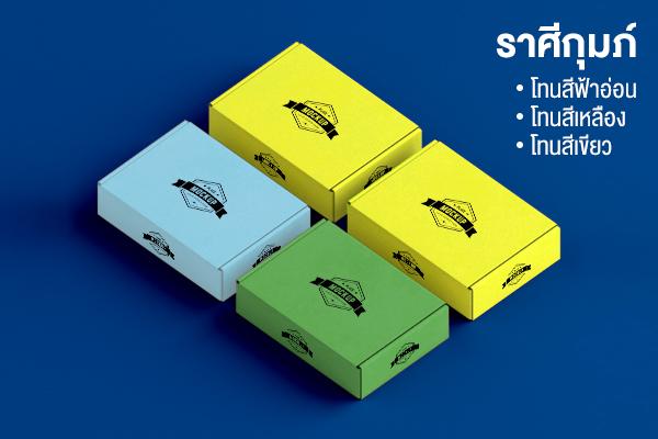 การออกแบบกล่องบรรจุภัณฑ์ตามความเชื่อ 2