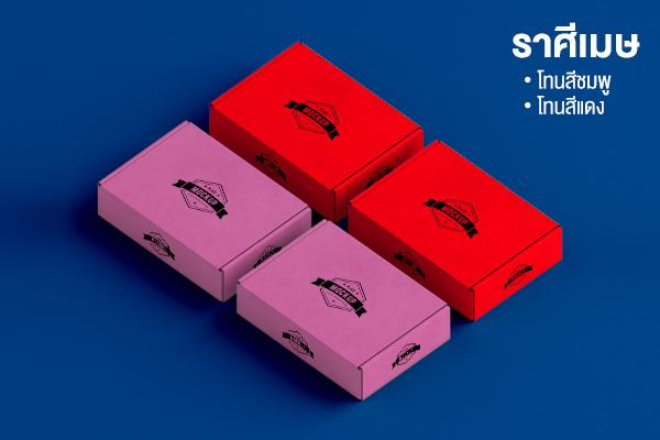 การออกแบบกล่องบรรจุภัณฑ์ตามความเชื่อ 4