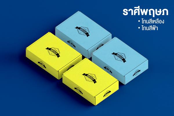 การออกแบบกล่องบรรจุภัณฑ์ตามความเชื่อ 5