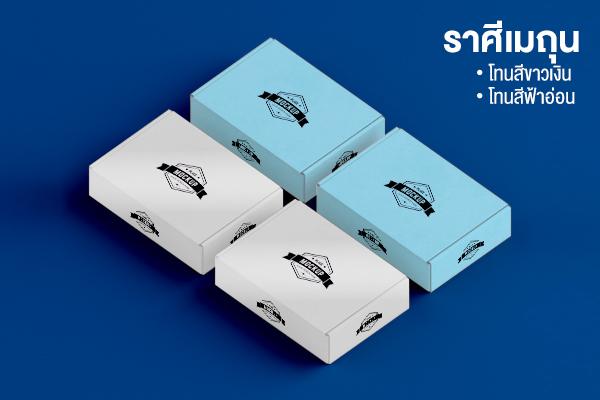 การออกแบบกล่องบรรจุภัณฑ์ตามความเชื่อ 6