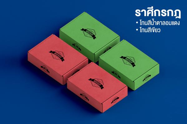 การออกแบบกล่องบรรจุภัณฑ์ตามความเชื่อ 7