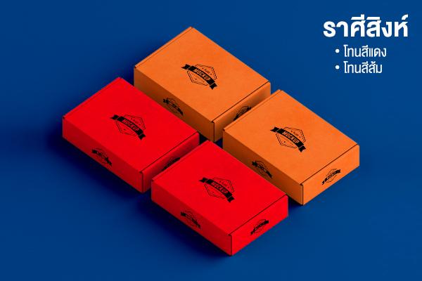 การออกแบบกล่องบรรจุภัณฑ์ตามความเชื่อ 8