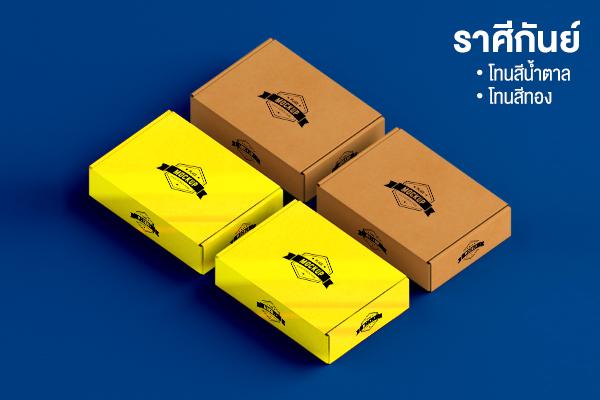 การออกแบบกล่องบรรจุภัณฑ์ตามความเชื่อ 9